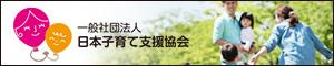 一般社団法人 日本子育て支援協会