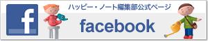 ハッピー・ノート編集部フェイスブック