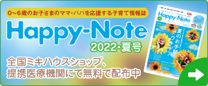 Happy-Note2011冬号