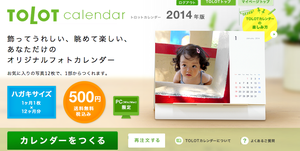 スクリーンショット 2014-01-08 15.09.28.png