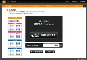 1_写真選択画面.jpg