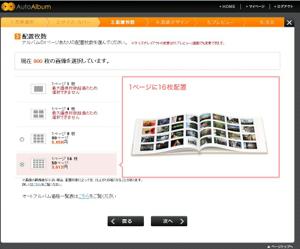 3_配置枚数選択画面.jpg