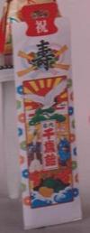 2013-10-27-1633-16 - コピー.jpgのサムネール画像のサムネール画像のサムネール画像