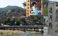 arashiyama1.jpgのサムネール画像のサムネール画像のサムネール画像