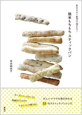 スティックパンカバー仮.jpg