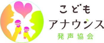 こどもアナウンス発声協会ロゴ名称入り.jpgのサムネール画像のサムネール画像のサムネール画像