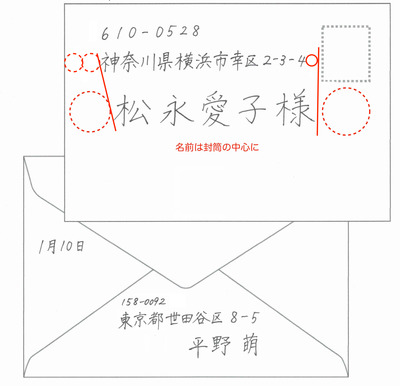 封筒宛名_横_fix.jpgのサムネール画像