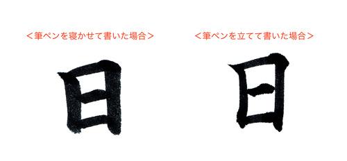 筆ペン.jpg
