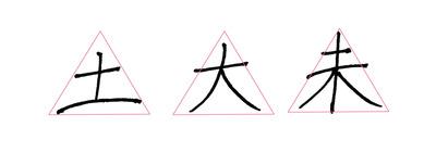 三角形.jpg