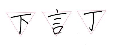 逆三角形.jpg