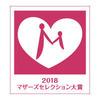 マザーズセレクション大賞発表