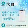 暮らしも人生もとびきり豊かになる未来の住まい スマートホーム「HESTA」で快適に子育て