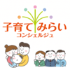 ママ・パパと企業、保育所をつなぐ子育て支援事業「子育てみらいコンシェルジュ」