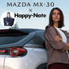 【募集】MX30に乗って夢を叶えよう! 頑張っているママのドライブキャンペーン