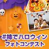 Happy-Note×JAグループ和歌山コラボ #柿でハロウィン キャンペーン