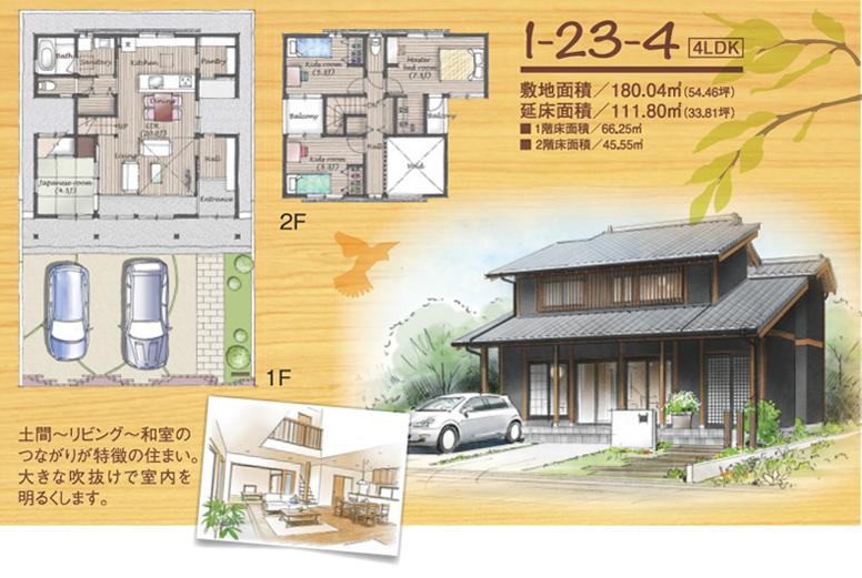 1-23-4 4LDK 1F 2F 敷地面積/180.04㎡(54.46坪) 延床面積/111.80㎡(33.81坪) ■1階床面積/66.25㎡ ■2階床面積/45.55㎡ 土間~リビング~和室のつながりが特徴の住まい。 大きな吹抜けで室内を明るくします。